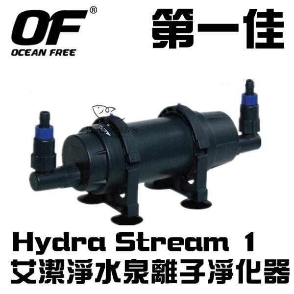 [第一佳水族寵物]新加坡OCEANFREEHydraStream1艾潔淨水泉離子凈化器300-2000LH免運