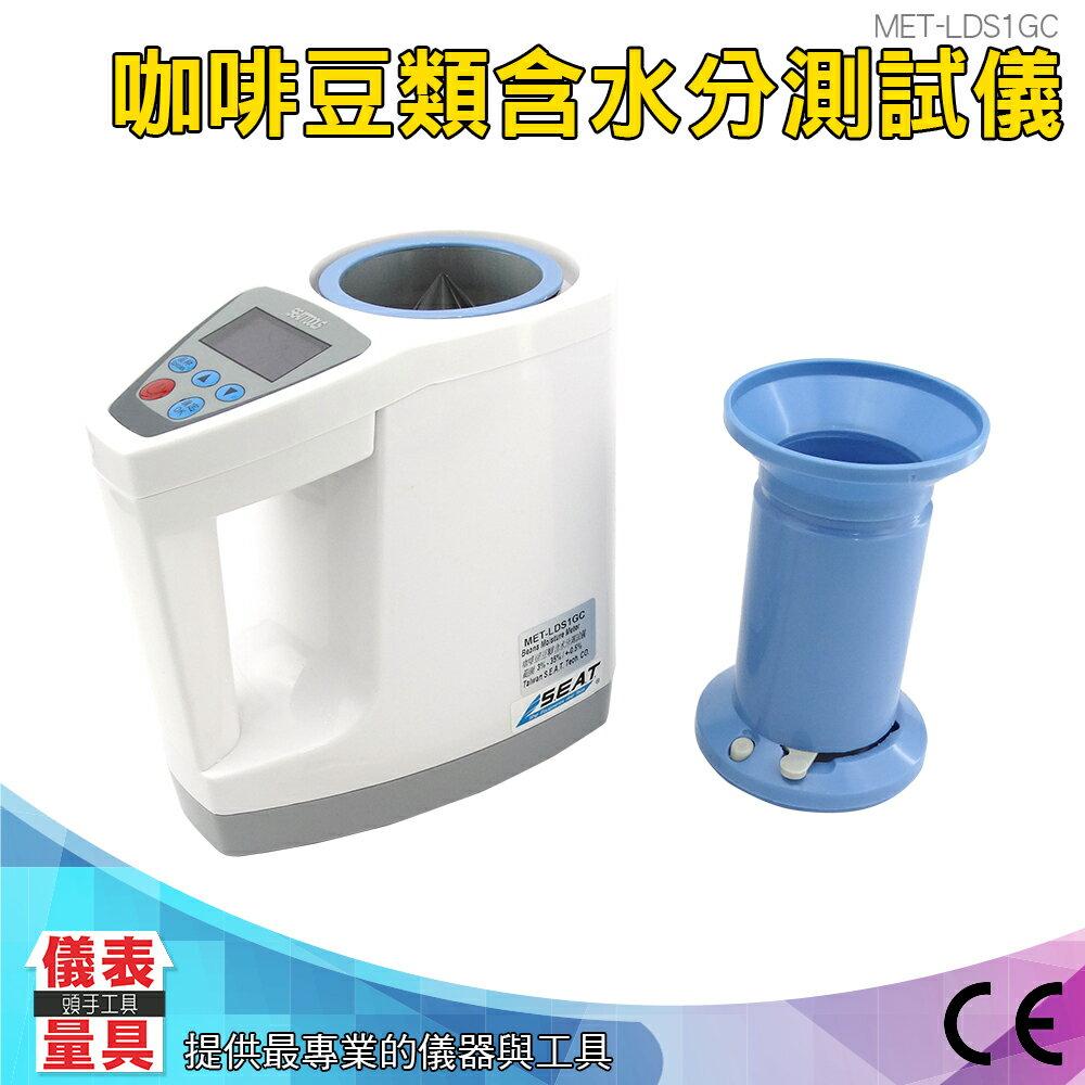 【儀表量具】水分測量儀 MET-LDS1GC 雜糧濕度含水儀 濕度測量 糧食含水量 小麥糧食玉米 水稻水份測試儀