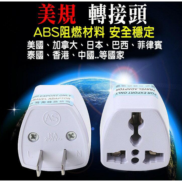 美規轉換插座 大陸中國美國外電器轉台灣插座轉接頭 出國國際轉接插頭非變壓器