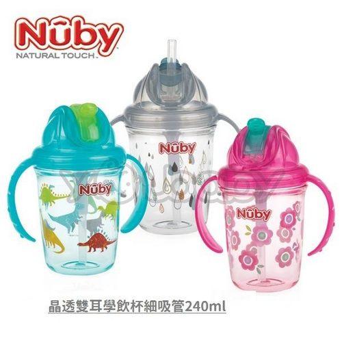 Nuby晶透雙耳學飲杯細吸管(240ml)Tritan材質嬰兒用品10453好娃娃
