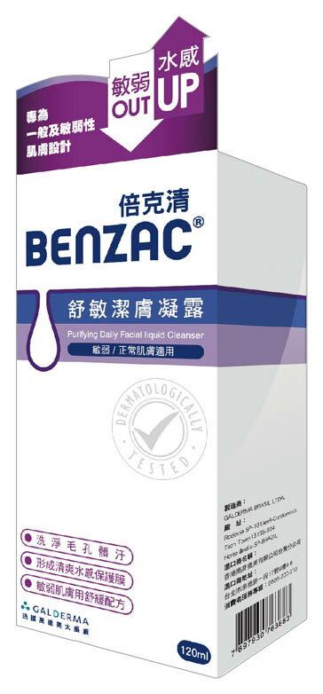 倍克清Benzac 舒敏潔膚凝露120ml