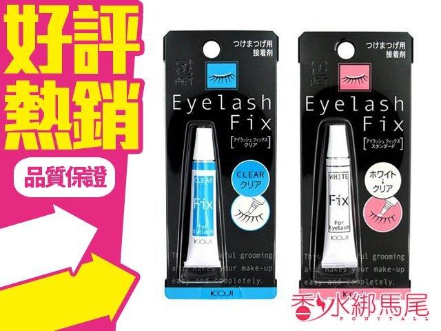 日本KOJI FIX 假睫毛專用接著劑 / 假睫毛膠水 (白膠/透明膠) 二款供選◐香水綁馬尾◐