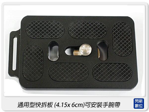 【點數加碼5倍送】通用型快拆板 夾式 卡榫 雲台可用 4.15x6cm 可裝手腕帶(適Marsace/Fotopro/Markins/Photo Clam/Tiltall/Sirui/Jusino)