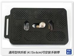 通用型快拆板 夾式 卡榫 雲台可用 4.15x6cm 可裝手腕帶(適Marsace/Fotopro/Markins/Photo Clam/Tiltall/Sirui/Jusino)