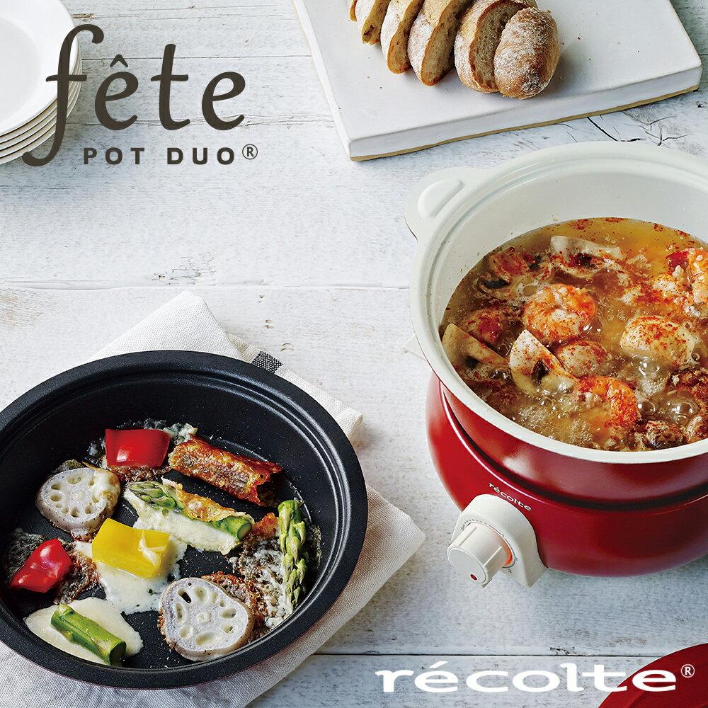 recolte 日本麗克特 fete 調理鍋 (貴族紅)【台灣公司貨】 2
