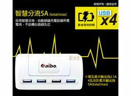 【尋寶趣】4埠 雪精靈 AC轉USB充電器 5A 智慧分流 AC100-240V國際電壓 帶線式 CB-AC-USB-4