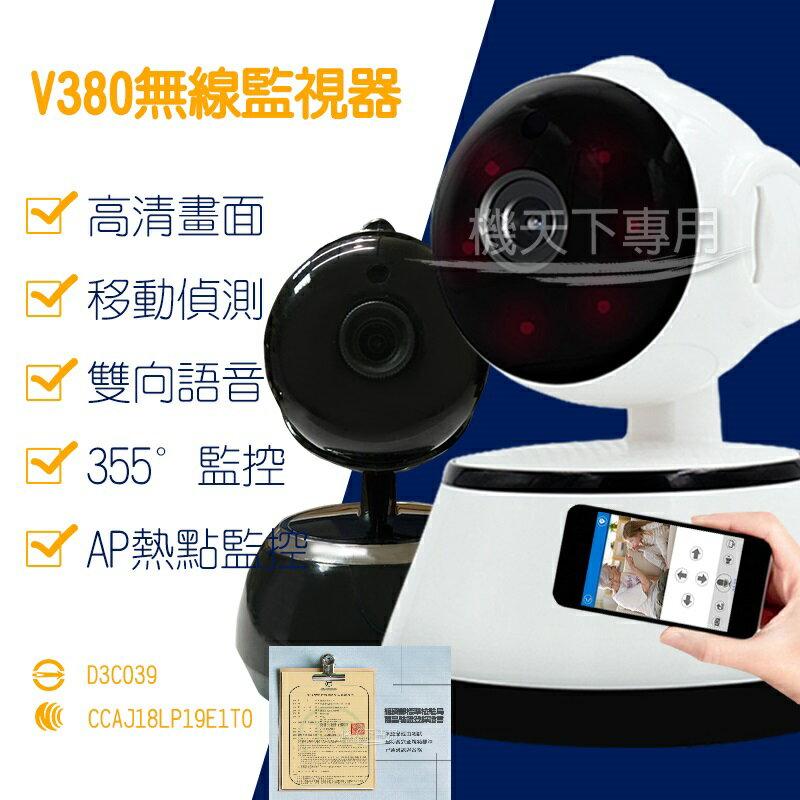 GM數位生活館🏆Microcase V380 無線 高清 夜視 網路 監視器 雙向語音 全景無死角 遠端監控 攝影機