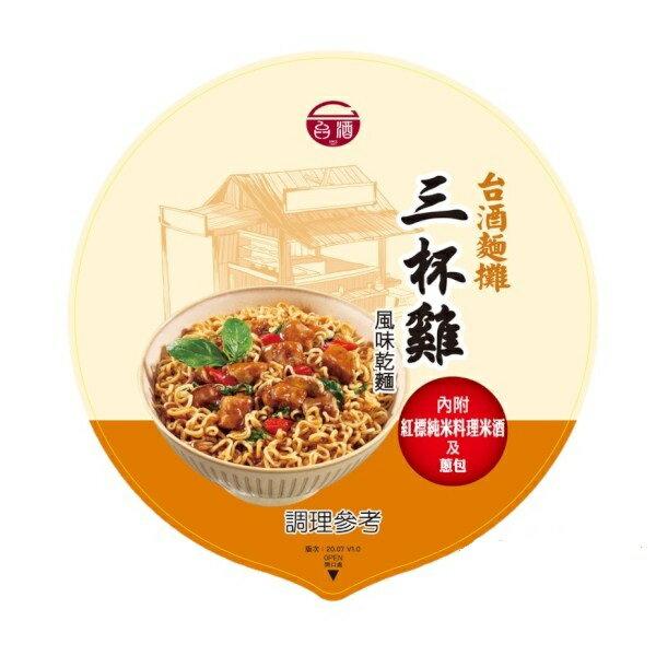 【台酒TTL】台酒三杯雞風味乾麵(碗麵) 12碗/箱 泡麵 速食麵