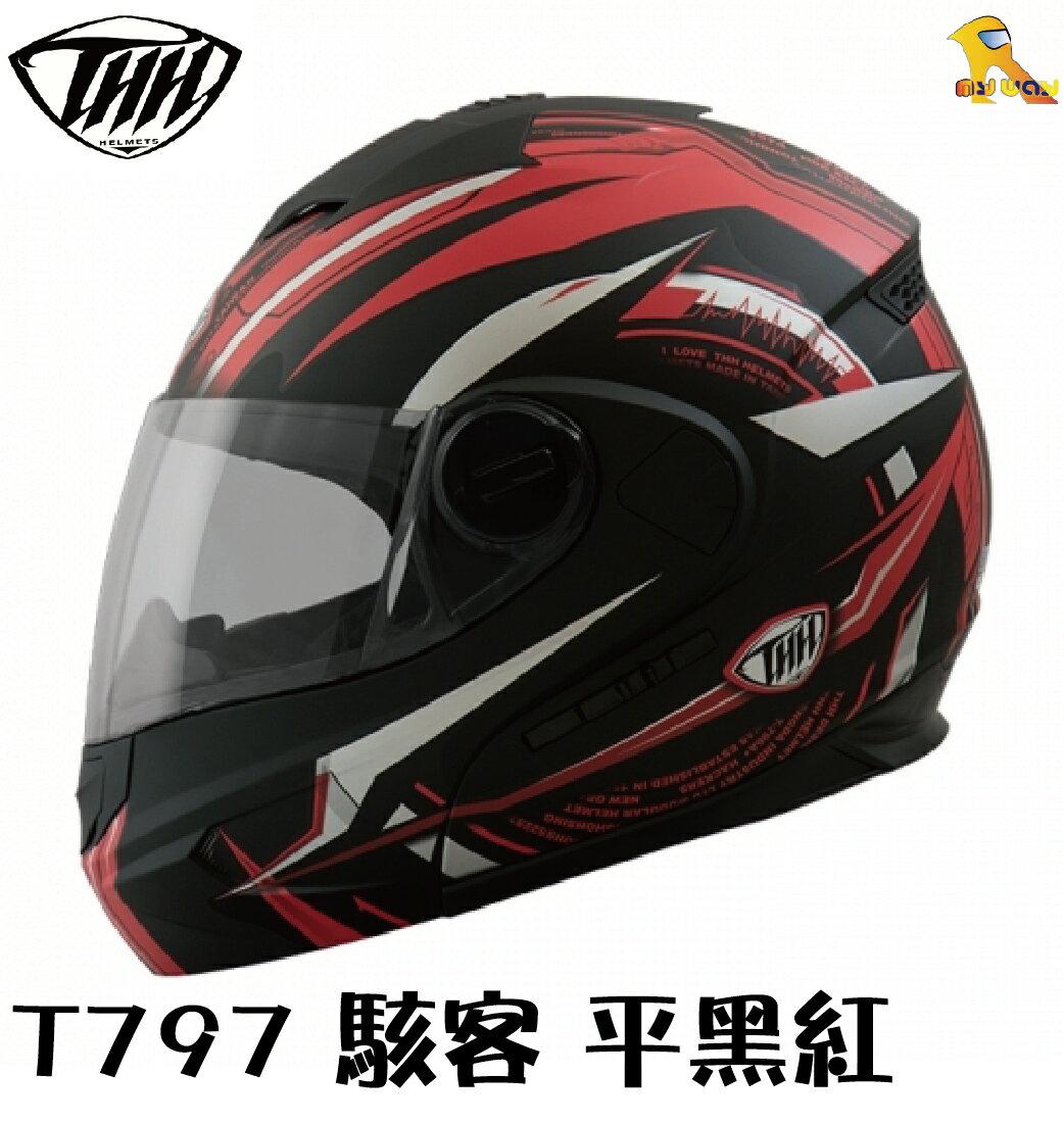 ~任我行騎士部品~THH T-797 駭客 平黑紅 內藏墨鏡 可樂帽 T797