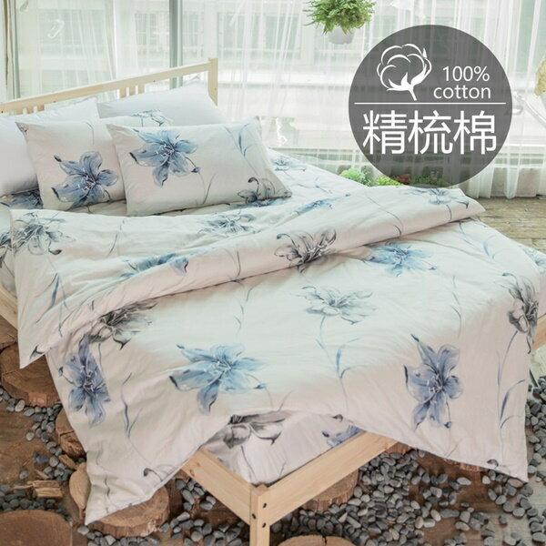 205織-活性印染精梳純棉床包組|床包被套組(單人/雙人/加大)【B183】【母親節推薦】