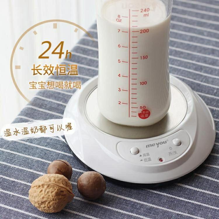 加熱杯墊Meyou名友恒溫加熱杯墊保溫墊恒溫底座恒溫寶暖奶器熱奶暖杯器