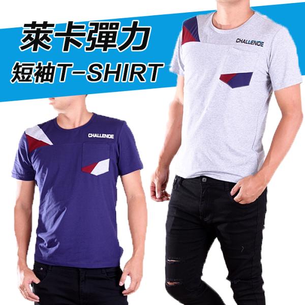 【CS衣舖】韓系合身版萊卡彈力短袖T恤3107
