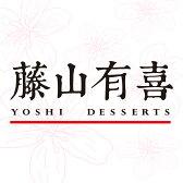藤山有喜 YoShi 手作點心坊