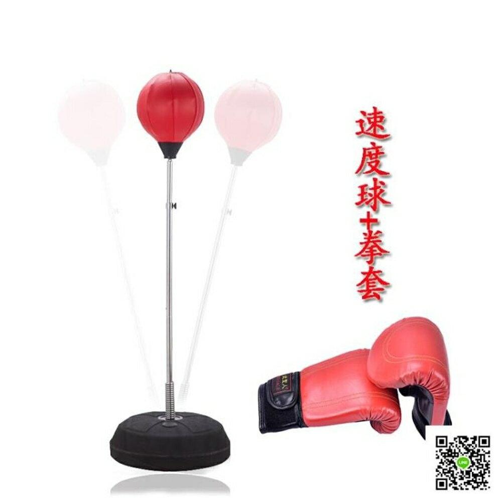 拳擊球 速幹度球家庭健身沙包袋吸盤宣發泄球兒童不倒翁成人立式拳擊球 阿薩布魯 3