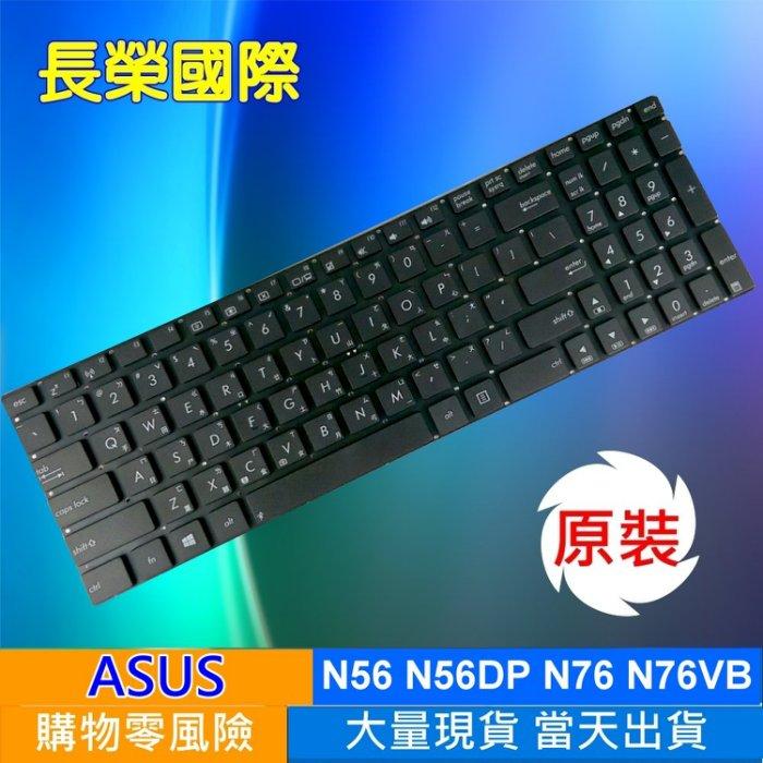 ASUS 全新 繁體中文 鍵盤 N56 N56DP N56DY N56JK N56JN N56JR N56VM N56VV N56 N76VMN76VZ N56VZ N56VB N56VJ N76 N..