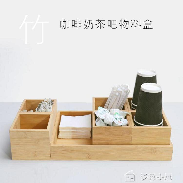 吧台收納吧臺竹收納盒咖啡奶茶連鎖商用紙杯吸管奶油球糖包自由搭配收