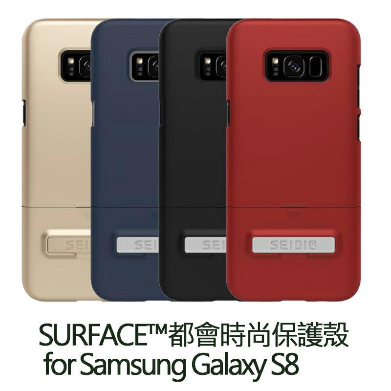 (預購)SEIDIO SURFACE™都會時尚保護殼 for Samsung Galaxy S8