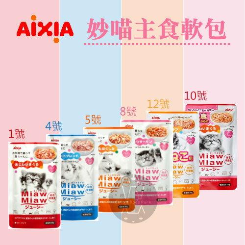 AIXIA愛喜雅〔妙喵主食軟包貓餐包,6種口味,70g〕(單包)