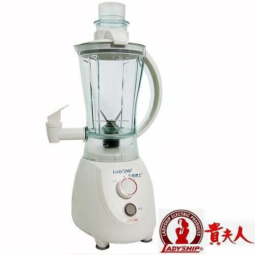 貴夫人生機博士全營養調理機(LVT-308)