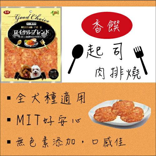 +貓狗樂園+ 香饌【起司肉排燒。200g】150元*台灣製造狗零食