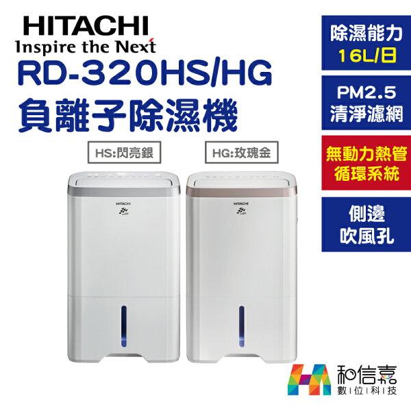 【和信嘉】HITACHI日立RD-320HSHG負離子清淨除濕機(16L日)感溫適濕熱管節能科技搭載PM2.5濾網台灣公司貨