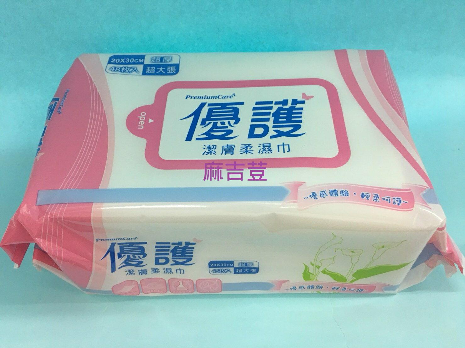 優護潔膚超厚柔濕巾-48片/包超大張20X30cm 3箱免運 保護肌膚柔嫩健康 台灣製可搭包大人尿褲.尿片.護墊使用