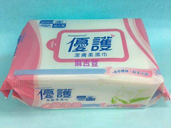 優護潔膚超厚柔濕巾-48片包超大張20X30cm3箱免運保護肌膚柔嫩健康台灣製可搭包大人尿褲.尿片.護墊使用