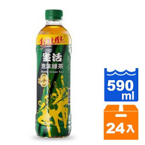 生活 泡沫綠茶 590ml (24入)/箱
