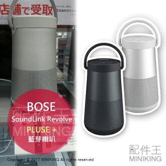 【配件王】日本代購 BOSE SoundLink Revolve + Plus 黑白 無線防水攜帶藍芽喇叭