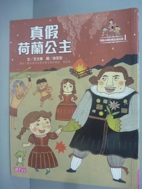 【書寶二手書T1/兒童文學_YKC】真假荷蘭公主_王文華