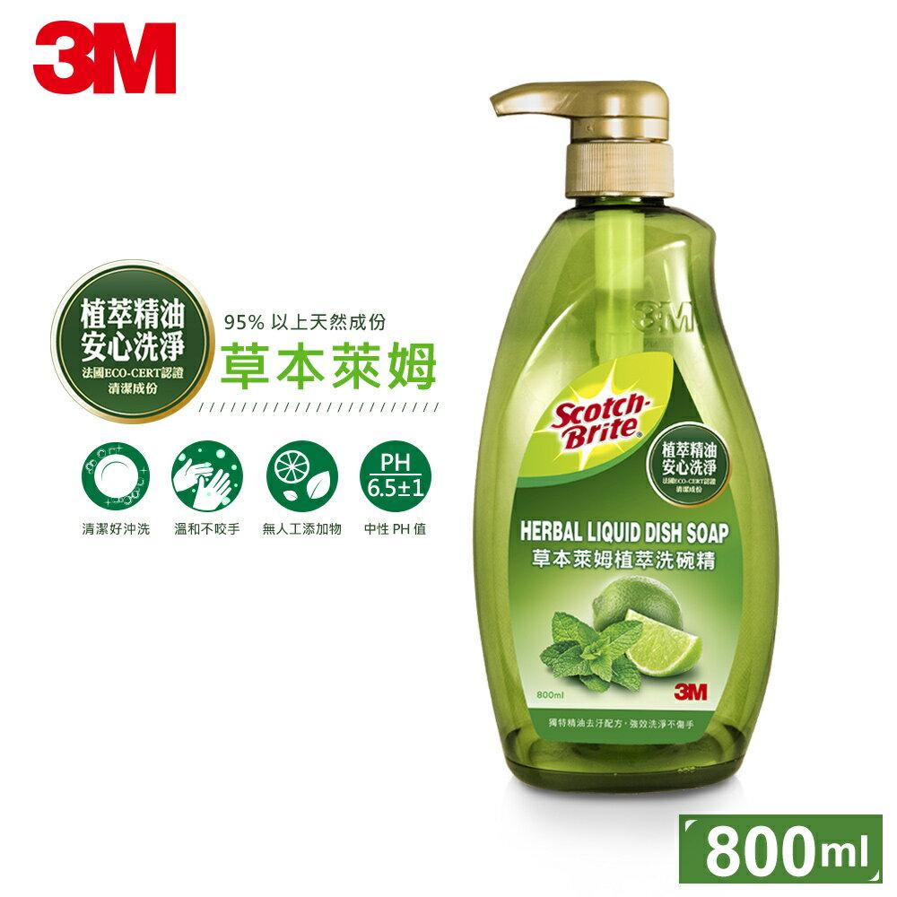 3M 草本萊姆植萃洗碗精(800ml)