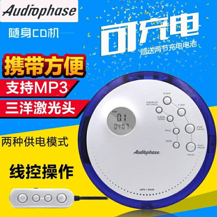【快速出貨】CD機  現貨 便攜式隨身聽CD播放機支持英語光盤 -  七色堇 新年春節送禮