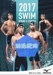 【登瑞體育】MIZUNO 2017上半年度目錄商品訂購 -游泳配件類型