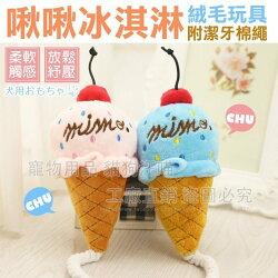 啾啾冰淇淋棉繩絨毛玩具 附棉繩潔牙玩具 狗絨毛玩具 寵物玩具 貓玩具 舒壓【Miss.Sugar】【G00245】