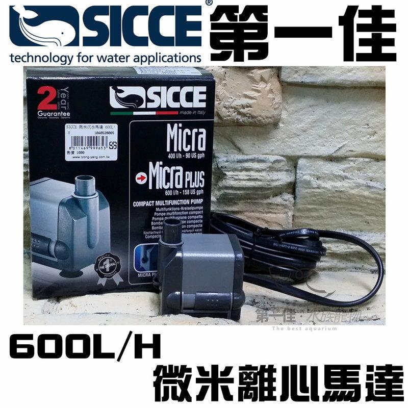 [第一佳水族寵物] 義大利希捷SICCE 微米離心馬達 600L/H