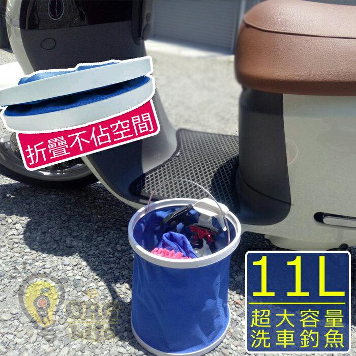 ORG《SD1736》大容量11L~Gogoro 折疊水桶 摺疊水桶 多功能 水筒 水桶 洗車用品 洗車桶 洗車用水桶