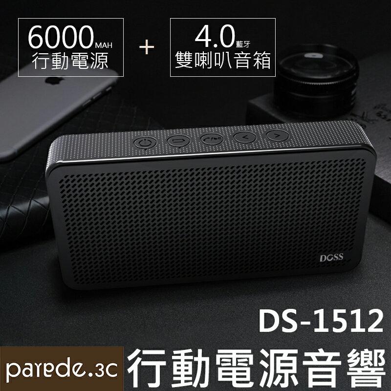 <br/><br/>  DOSS DS-1512 行充+藍芽喇叭 二合一 6000mAH 雙喇叭藍牙音箱 超長續航 堅固外殼<br/><br/>