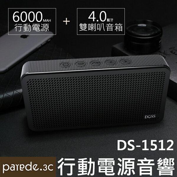 DOSSDS-1512行充+藍芽喇叭二合一6000mAH雙喇叭藍牙音箱超長續航堅固外殼