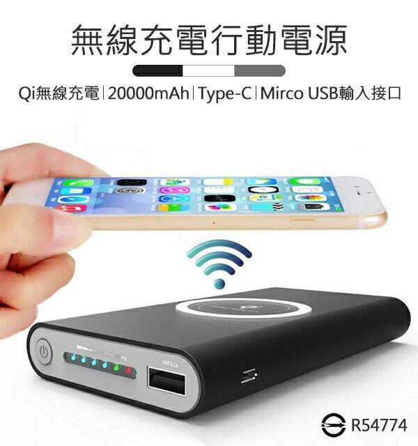 無線行動電源 現貨 當天出貨 Qi 無線充電 20000mAh 雙輸入孔 Type-C Mirco USB【coni shop】