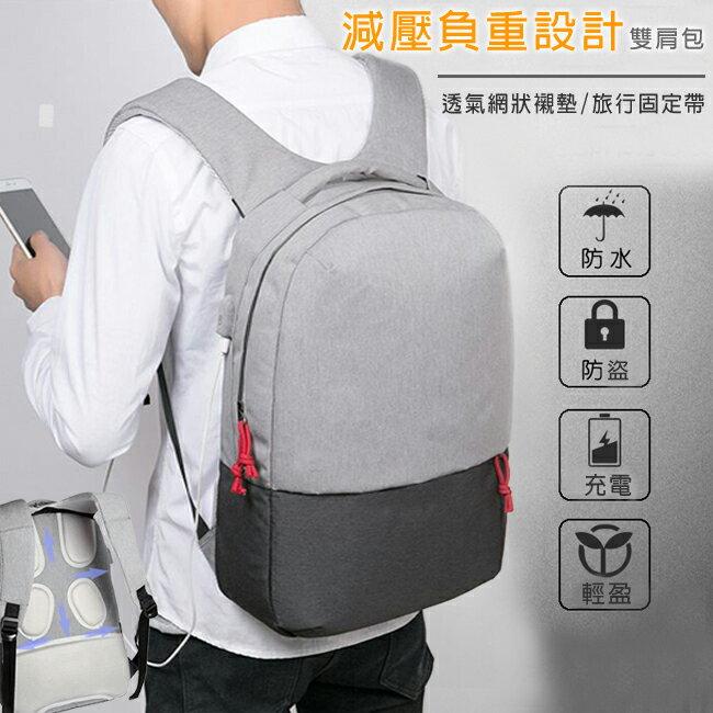 【現貨買一送一】升級版 減壓負重透氣網狀設計USB充電孔後背包 防水背包 後背包 男生包包 背包 旅行背包 防水後背包 防盜包 背包