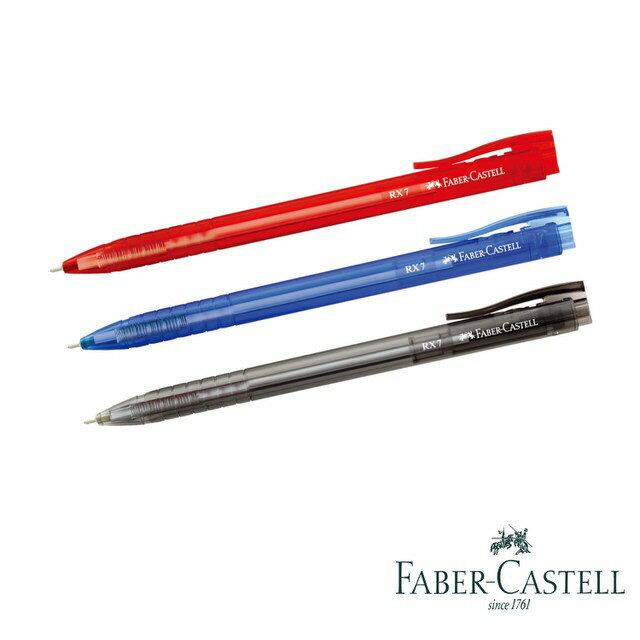 德國輝柏 Faber-Castell RX-5 RX-7 0.5 0.7 酷溜原子筆 0.5mm 0.7mm