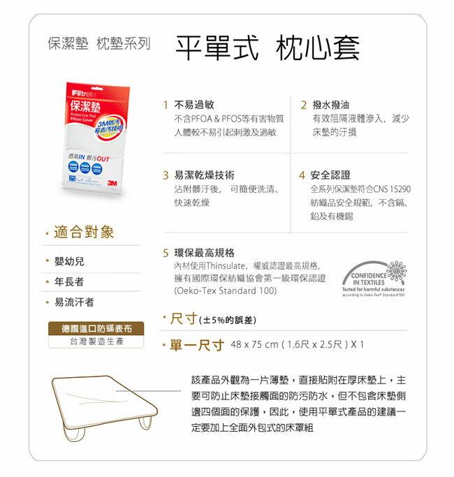 3M 平單式枕頭保潔墊 (1.6x2.5尺) 3