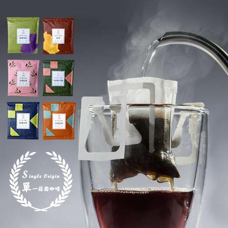 防彈咖啡專用 單一莊園 水洗處理 (一個月30杯-6個莊園各5包) ➤精品咖啡 濾掛咖啡 ➤香醇回甘 花香果香豐富 JC咖啡 1