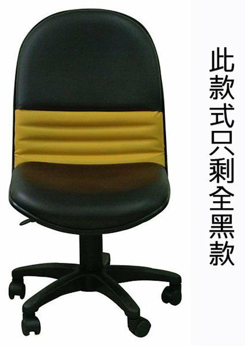 【尚品傢俱】782-06 巧緹 黑色氣壓辦公椅/主管椅/電腦椅/氣壓椅