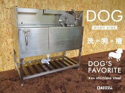 專業洗狗槽 一般水龍頭 寵物水槽 洗狗盆 不鏽鋼洗狗槽 水槽 洗衣槽 洗澡槽 (您設計我接單) ♞空間特工♞DWMG11