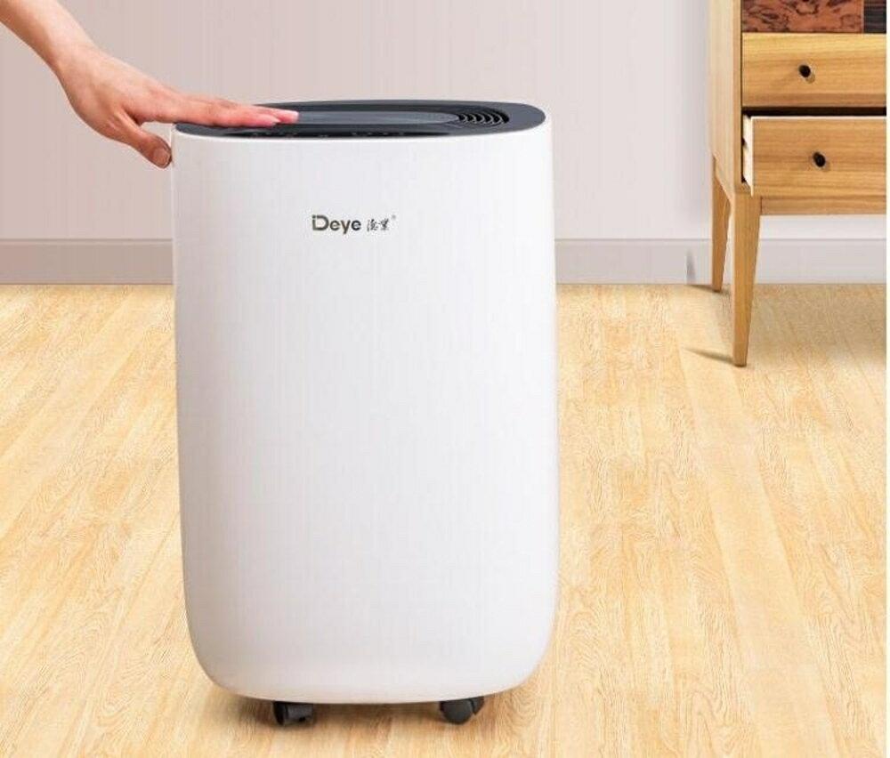 德業除濕機家用抽濕機靜音臥室空氣吸濕器除濕器迷你地下室612S  都市時尚