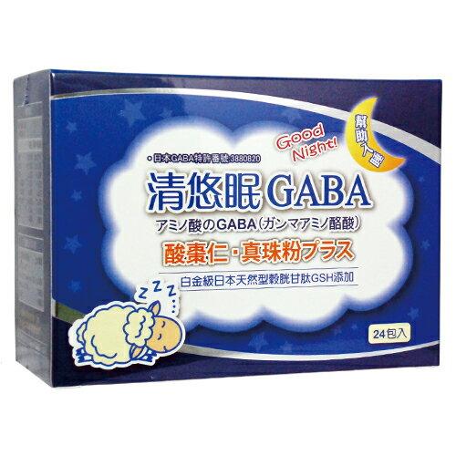 ~衛立兒 館~清悠眠 GABA粉劑^(2g^~24包入^)