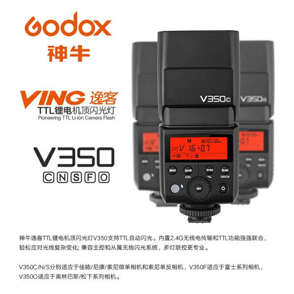 ◎相機專家◎Godox神牛V350O+X1發射器OlympusTTL鋰電機頂閃光燈公司貨