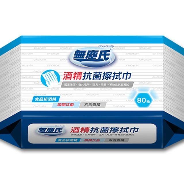 無塵氏 酒精抗菌擦拭巾 (80抽)