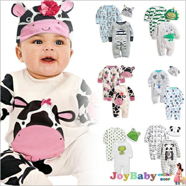 連身衣包屁衣嬰幼童裝秋季可愛動物造型嬰兒服爬服3件套組卡通哈衣三件組附可愛童帽【JoyBaby】